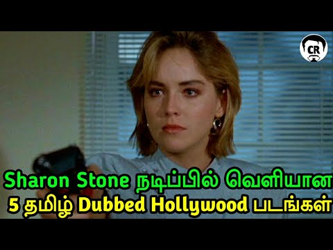 Download 5 Best Sharon Stone Movies In Tamil Dubbed | Hollywood Actress Movies | Sharon Stone Movies | CR