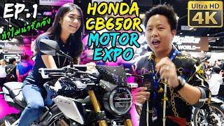 honda-cb650r-2019-ทำไมน่ารักจัง-เอ๊ะยังไง-รีวิว-bigbike-motor-expo-ep-1