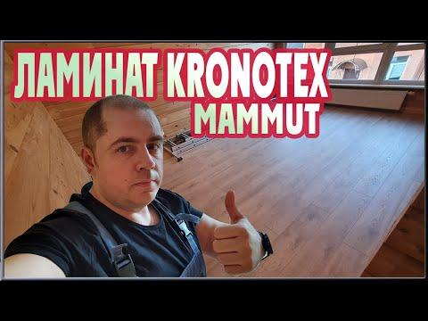 Ламинат Kronotex Mammut Обзор ламината (укладка ламината)