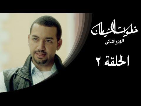 خطوات الشيطان ٢ - الحلقة ٢ - مع معز مسعود