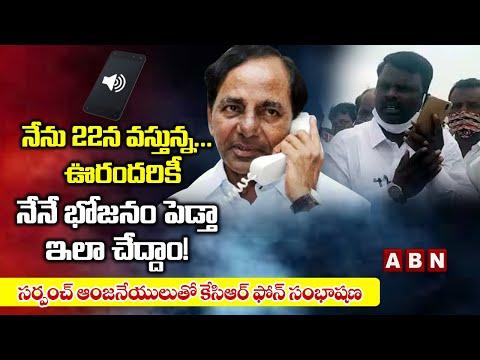 CM KCR Phone Call Conversation With Yadadri District Sarpanch Anjaneyulu   Telangana   ABN Telugu teluguvoice