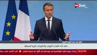 فيديو| فرنسا تدعو المجتمع الدولي بإتخاذ اجراءات حاسمة تجاه كوريا الشمالية
