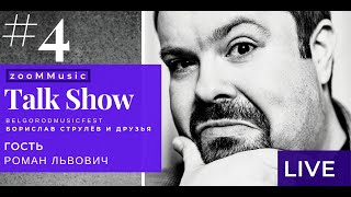 BORISLAV STRULEV AND FRIENDS zooMMusic Talk Show 4 Роман Львович