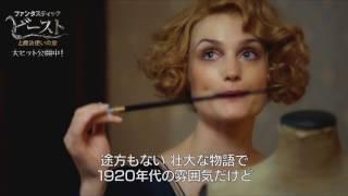 長さ14分!映画『ファンタスティック・ビーストと魔法使いの旅』特別映像