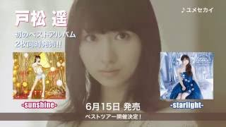 戸松遥 BEST SELECTION -sunshine-/戸松遥 BEST SELECTION -starlight-...