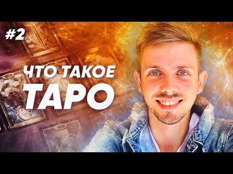Таро для начинающих: что такое Карты Таро. Как стать первоклассным тарологом