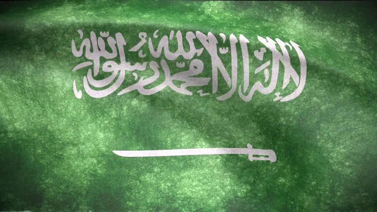 النشيد الوطني السعودي مع رسم متحرك لعلم البلاد HD - YouTube