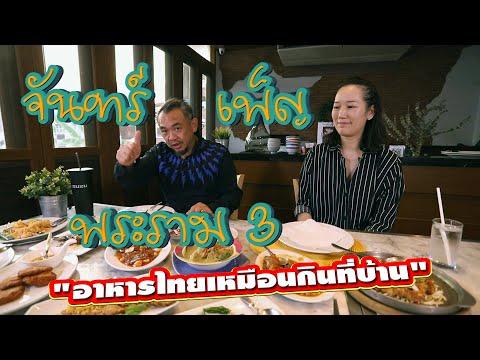 ร้านอาหารจันทร์เพ็ญ พระราม 3  รายการเจ้าสัวฯ Oa 28มีนาคม2564