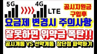 호갱탈출-5G에서LTE 요금제 변경시 위약금과 공시VS…