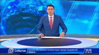 27 наурыз 2018 жыл - 19.00 жаңалықтар топтамасы