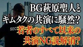 木村拓哉さん主演のドラマ「BG~身辺警護人~」。 2月22日放送の第6話か...