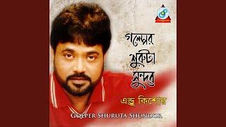 Golper Shuruta Shundor
