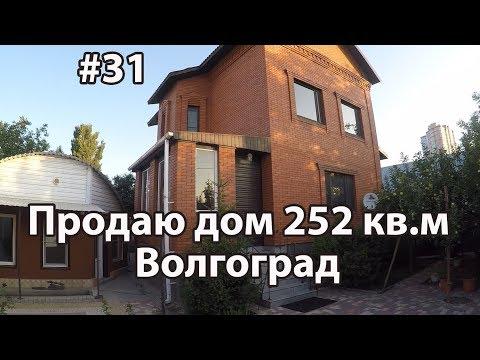 #31. Волгоград. Купить жилой дом в центре Волгограда