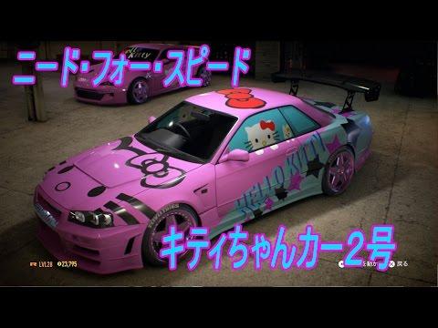 ニード・フォー・スピード キティちゃんカー2号ラッピングと試しドラフト