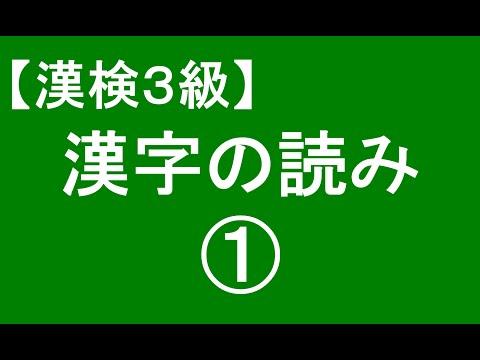 【漢字検定3級】漢字の読み01(漢検対策)