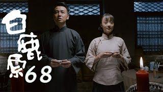 白鹿原 | White Deer 68【DVD版】(張嘉譯、秦海璐、何冰等主演)