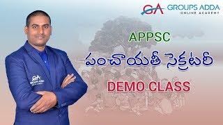 Appsc Panchayat Secretary Demo Class || GROUP 3 || Groupsadda ll Online Classes