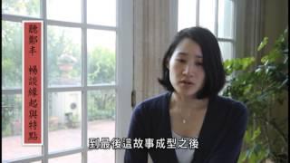 女版金庸-鄭丰2013年全新武俠力作《奇峰異石傳》作者訪談