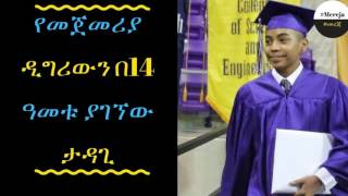 ETHIOPIA -14-Year-Old Student to Graduate With Physics Degree From Texas Christian University