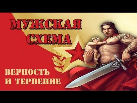 """""""МУЖСКАЯ СХЕМА"""" - верность и"""