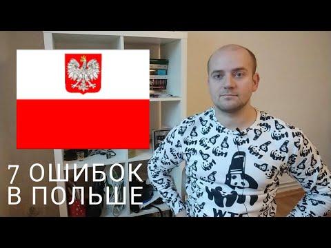 Работа в Польше. 8 ошибок заробитчан. Мой опыт