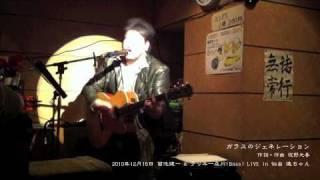 2010年12月15日 LIVE at 仙台: 進ちゃん 菊池健一 (Vocal & Acoustic Gu...