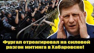 ⚡️Фургал отреагировал на силовой разгон митинга в Хабаровске! Фургал новости. Хабаровск новости