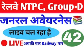 Download #LIVE #General_Awareness #Part_42 for Railway NTPC, Group D, SSC Exam #Daily_Class Mp3 and Videos