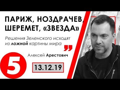 Алексей Арестович: Париж, Шеремет, Ноздрачев, «Звезда». – 5 канал, 13.12.2019