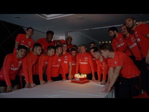 Команда и тренер поздравили «Спартак» с днём рождения