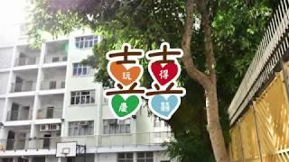 Publication Date: 2018-05-14 | Video Title: 福榮街官立小學17-18年度 – 機關王宣傳片