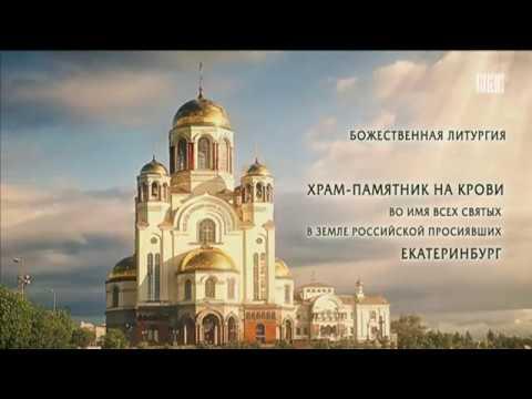 БОЖЕСТВЕННАЯ ЛИТУРГИЯ ИЗ ХРАМА-ПАМЯТНИКА НА КРОВИ ВО ИМЯ ВСЕХ СВЯТЫХ В ЗЕМЛЕ РОССИЙСКОЙ ПРОСИЯВШИХ