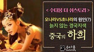[수다몽 더 쉬스토리] 춘추전국 시대를 뒤흔든 미녀_하희