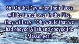 Surah 33: Al-Ahzab (The Confederates): Verses 51-73