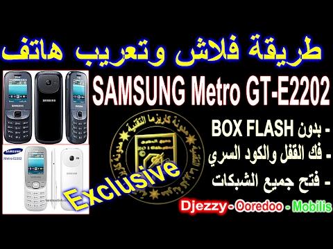 تفليش وفك القفل السري لهاتف Unlock Samsung GT-E2202  بدون بوكس