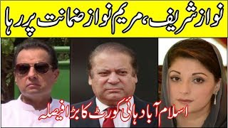 Islamabad High Court Decision Granted bail to Nawaz Sharif and Maryam Nawaz