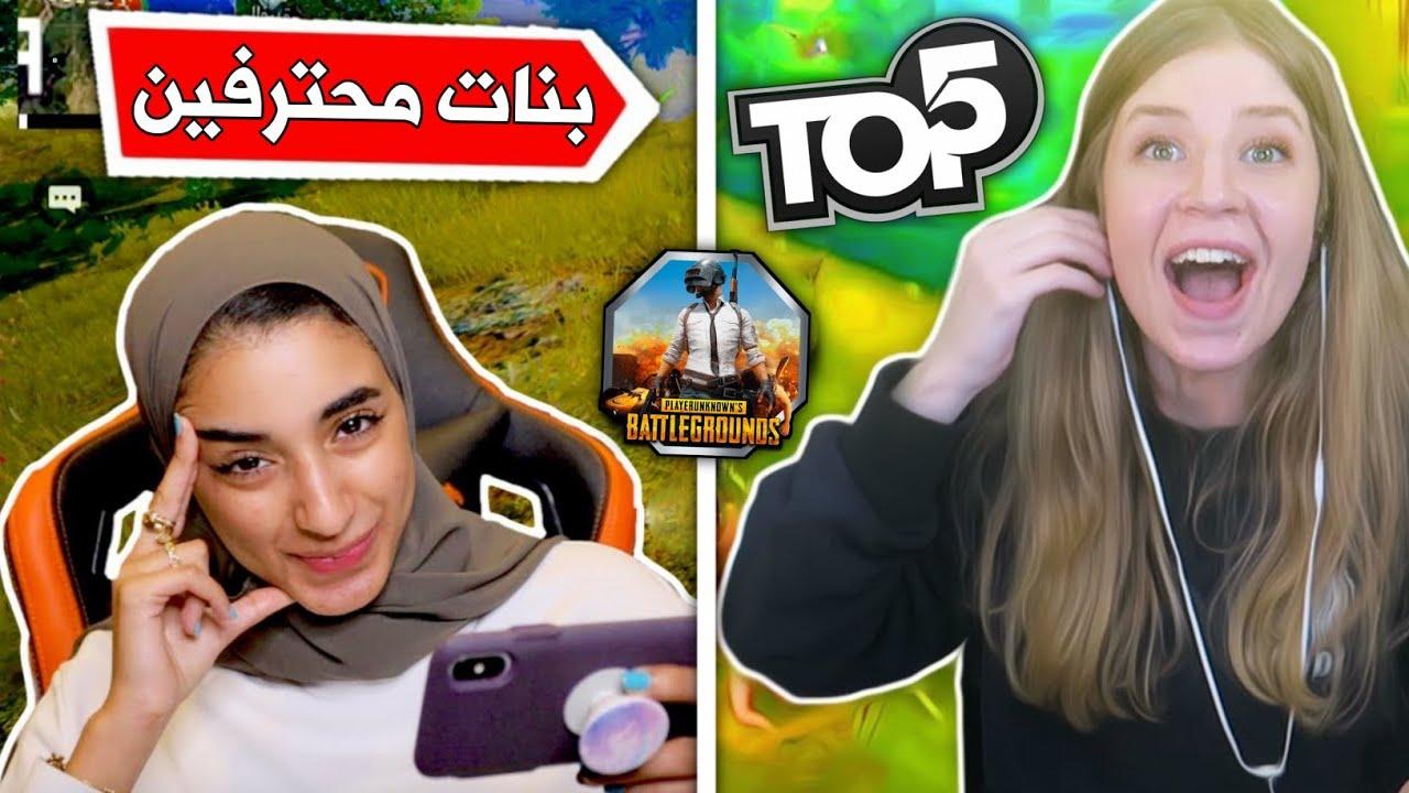 شاهد اقوى 5 بنات عرب في ببجي موبايل !! PUBG MOBILE