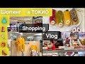 Люкс Шоппинг в  Токио 👠👗🍫🚖Одежда* Косметика*  Для дома* Сладости *