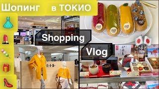 Люкс Шоппинг в Токио Одежда Косметика Для дома Сладости