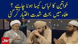 Aurat Ka Libaas Kaisa Hona Chahiye ? | Ramzan Mein BOL