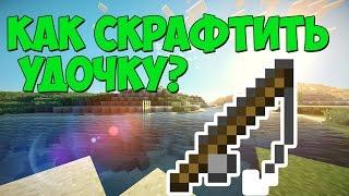 Как сделать удочку в Minecraft? / Крафт удочки