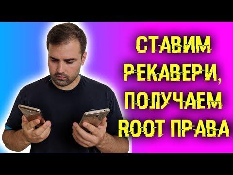 Прошиваем кастомное рекавери и получаем рут права на любых смартфонах!