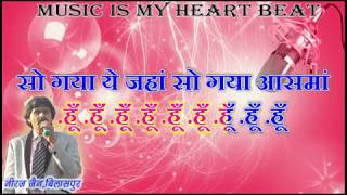 SO GAYA YE JAHAN-KARAOKE WITH LYRICS BY NEERAJ JAIN.
