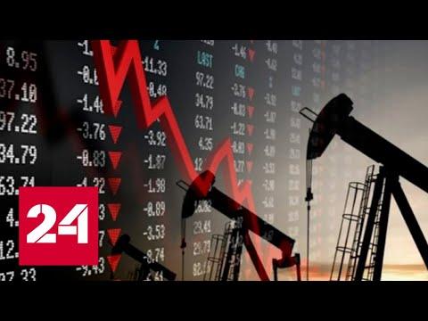 Курс дня: черный понедельник для черного золота. Небывалое падение цен на нефть - Россия 24