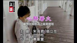 翁立友vs朱海君-心肝著火(官方KTV版)