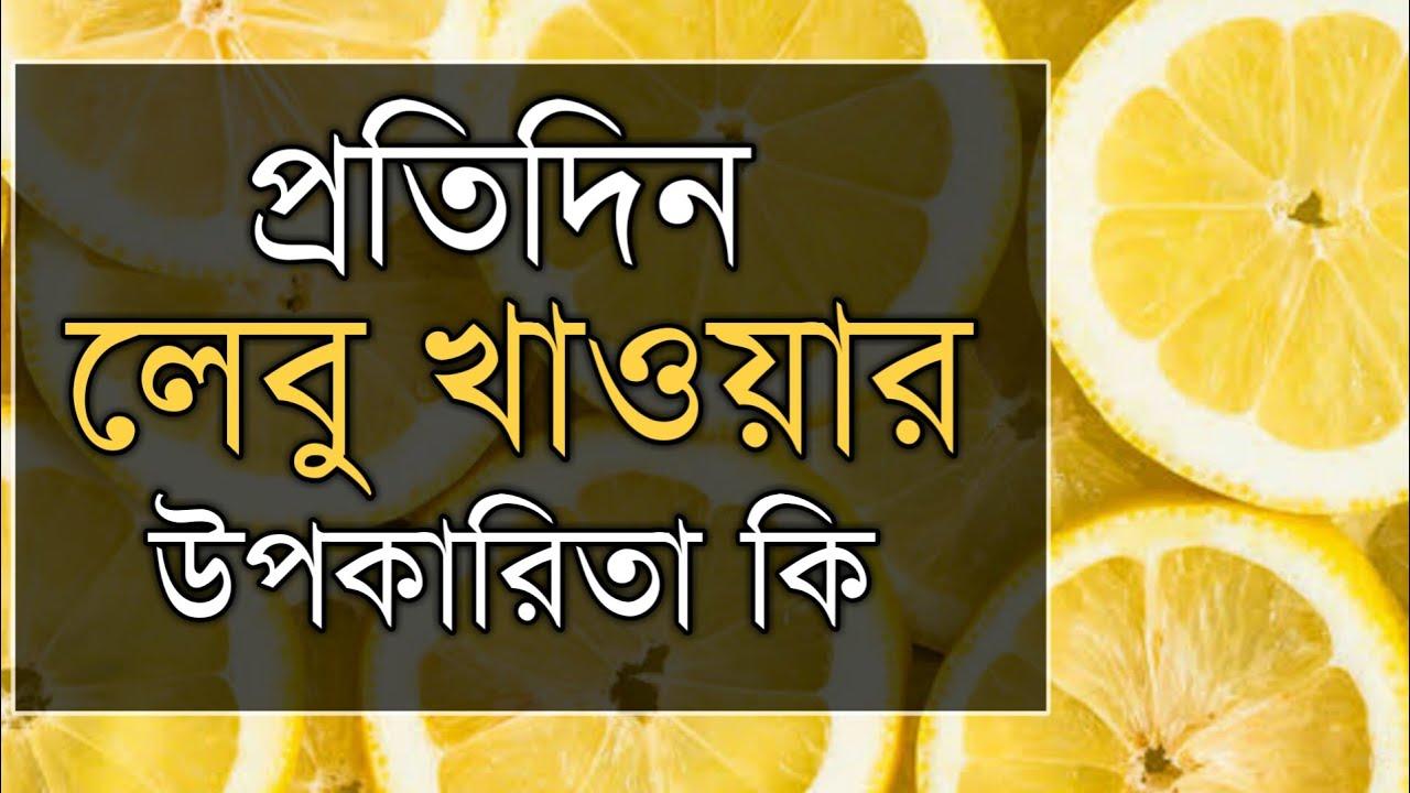 লেবুর উপকারিতা কি ? Health Benefits of Lemon in Bengali | [New]