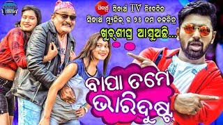 BAPA TUME BHARI DUSTA ODIA NEW UPCOMING MOVIE JAY, SASMITA SIDHARTH TV & SIDHARTH MUSIC 25TH MOVIE
