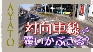 大型トレーラーを 超狭い道で右左折させる方法【路側帯とタイヤは5㎝まで寄せる】 thumbnail