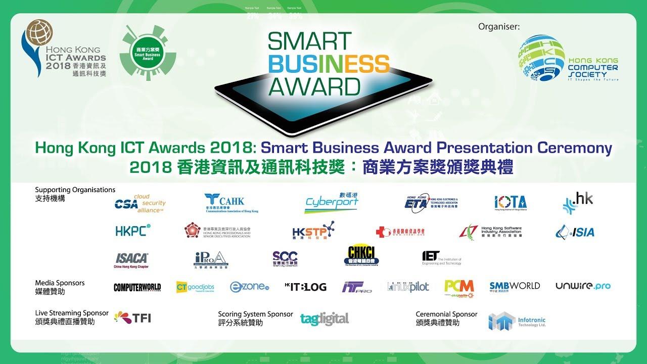 「HK ICT Awards 2018: Smart Business Award Presentation Ceremony 商業方案獎頒獎典禮 - YouTube