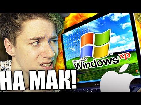 ПОСТАВИЛ WINDOWS XP НА МАКБУК! ЛУЧШЕ ЧЕМ MacOS !?